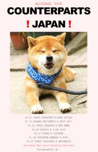 japan_flyer